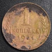 1 копейка  1931 год