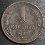 1 копейка  1924 год