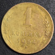 1 копейка  1954  год