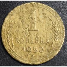 1 копейка  1950 год