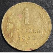 1 копейка  1932 год
