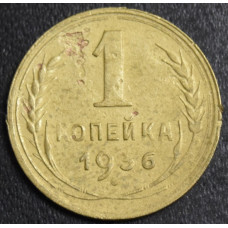 1 копейка  1936 год