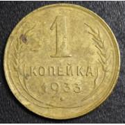 1 копейка  1933 год