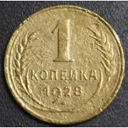 1 копейка  1928 год