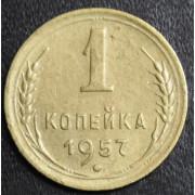 1 копейка  1957 год