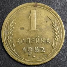 1 копейка  1952  год