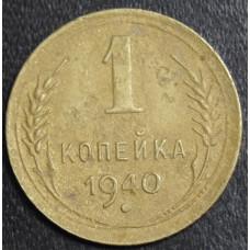 1 копейка  1940 год