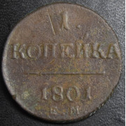1 копейка  1801 год . ЕМ