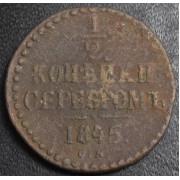 1/2 копейки серебром  1845 год СМ