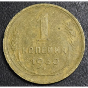 1 копейка  1930 год