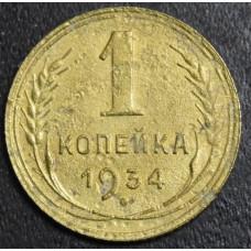 1 копейка  1934 год