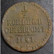 1/2 копейки серебром  1841 год
