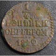 1/4 копейки  1842 год