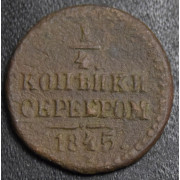 1/4 копейки  1845 год