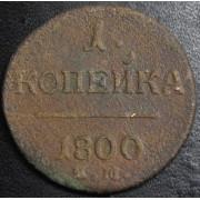 1 копейка  1800 год . ЕМ