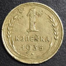 1 копейка  1935 год