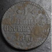 1 копейка  1841 год . ЕМ