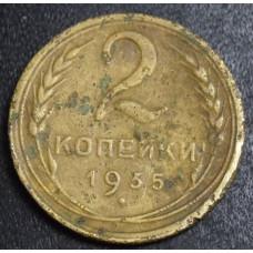 2 копейки  1935 год (старый тип)