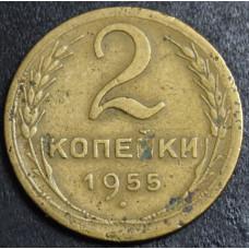 2 копейки  1955 год
