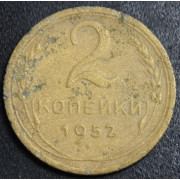 2 копейки  1952  год