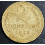 2 копейки  1936 год