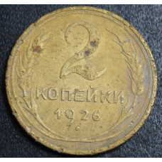 2 копейки  1926 год
