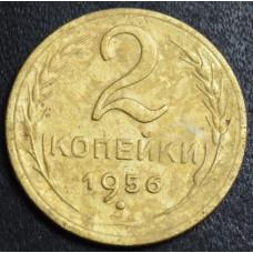 2 копейки  1956  год