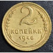 2 копейки  1946  год