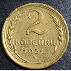 2 копейки  1931 год