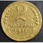 2 копейки  1937  год