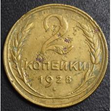 2 копейки  1928 год