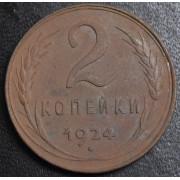 2 копейки  1924  год