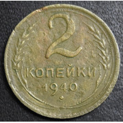 2 копейки  1940  год