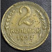 2 копейки  1932 год