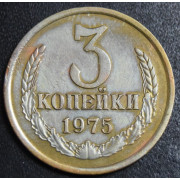 3 копейки  1975 год