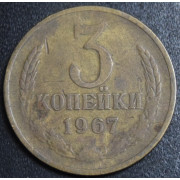 3 копейки  1967  год