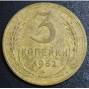 3 копейки  1952  год