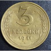 3 копейки  1941  год