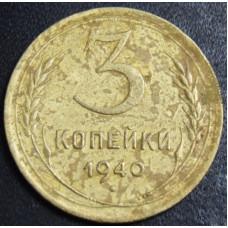 3 копейки  1940 год