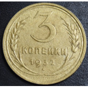 3 копейки  1932  год