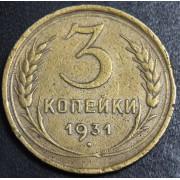 3 копейки  1931  год
