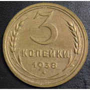 3 копейки  1938  год
