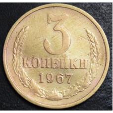 3 копейки  1967  год (деформация)