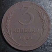 3 копейки  1924 год