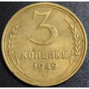 3 копейки  1949  год