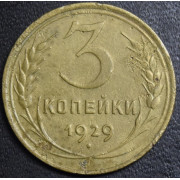 3 копейки  1929  год