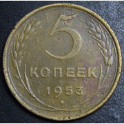 5  копеек 1953 год