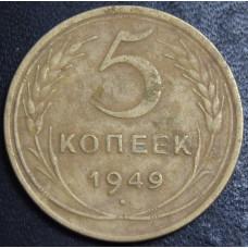 5  копеек  1949 год