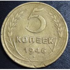 5  копеек  1946 год