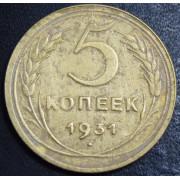 5  копеек  1931 год